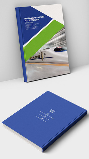 时尚地铁高铁宣传画册封面