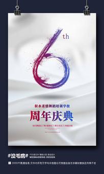 时尚简洁白色周年庆海报