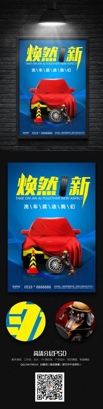 水彩焕然一新汽车美容海报设计