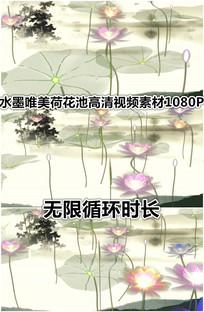 水墨荷花透明荷叶唯美循环视频