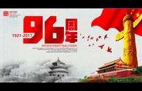 水墨建党96周年海报设计