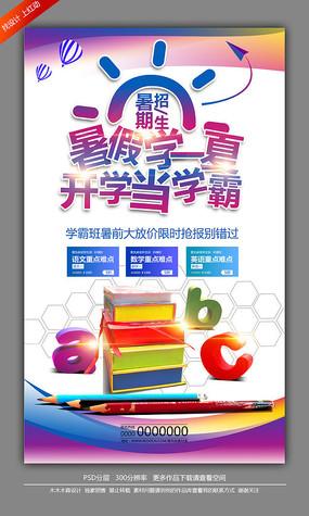 招生_暑假班美术培训中心招生dm单页设计