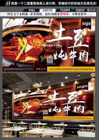 香锅土豆炖牛肉促销海报设计