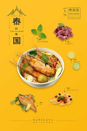 海报设计 下载 泰国菜泰国餐厅商业计划书ppt模板 泰国菜精选:泰式图片