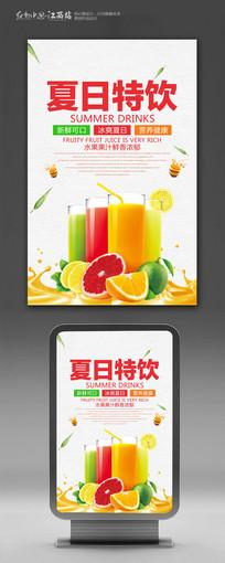 夏日特饮饮料海报设计