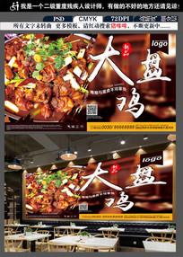 新疆大盘鸡展板设计