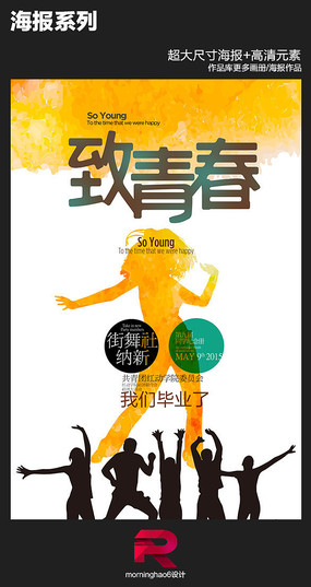 学生街舞致青春校园海报
