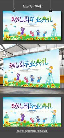 幼儿园毕业典礼宣传展板