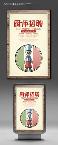 招聘厨师海报设计