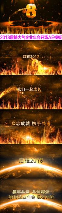 震撼火凤凰爆炸年会AE模板