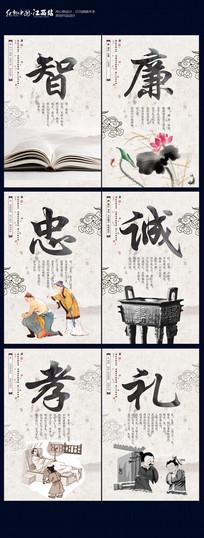 中国风道德礼仪校园文化展板