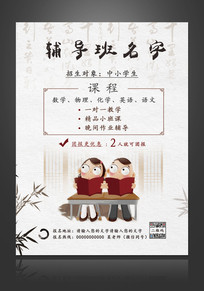 中国风辅导班教育海报