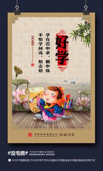 中国风好学校园文化展板