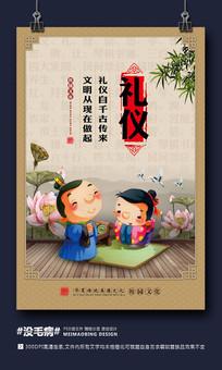 中国风礼仪校园文化展板