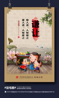 中国风谦让校园文化展板