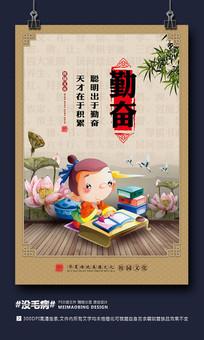中国风勤奋校园文化展板
