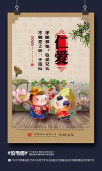 中国风仁爱校园文化展板