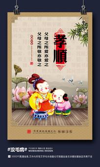 中国风孝顺校园文化展板