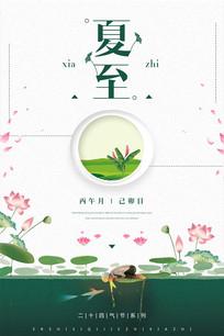 中国风夏至二十四节气海报