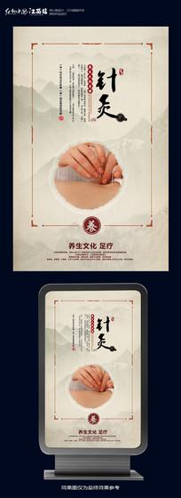 中国风中医文化展板之针灸 PSD