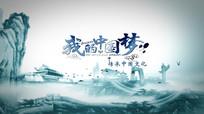 中国梦水墨山水AE片头模板