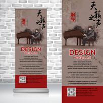 中国水墨音乐乐器钢琴易拉宝