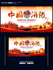 中国消防标语展板设计