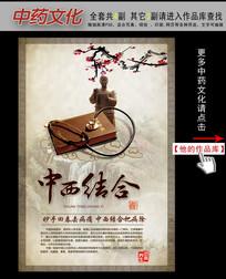 中医文化怀旧挂图之中西结合