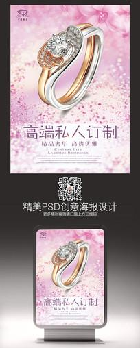 珠宝钻石高端私人订制宣传海报