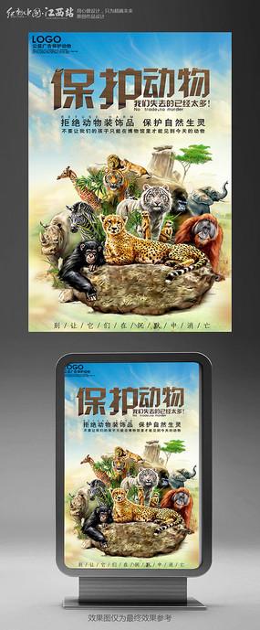广告牌 海报设计 保护大象海报设计  下载收藏 保护动物公益海报设计