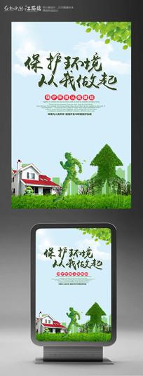 保护环境绿色出行公益宣传海报