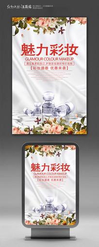 创意魅力彩妆宣传海报设计