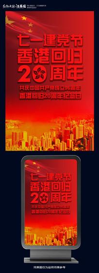 党建展板香港回归20周年素材