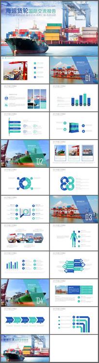 海运航运货运报告PPT模板
