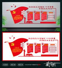 红旗飘扬党员活动室文化墙