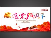 建党96周年中国风背景