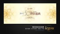金色花纹周年庆典背景