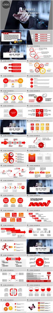 科技宣传策划计划书PPT模板