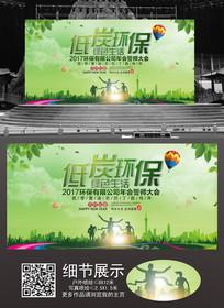 绿色环境保护展板