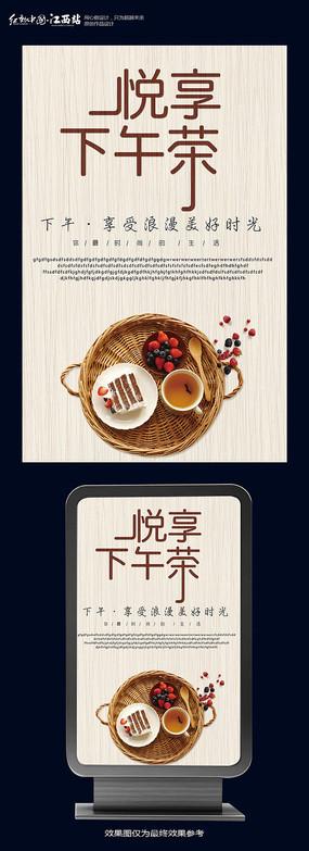 清新下午茶餐厅甜点海报设计