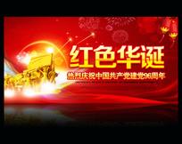 七一建党节红色华诞舞台背景
