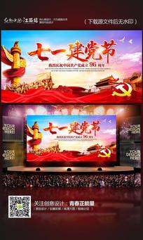 七一建党节主题活动海报设计