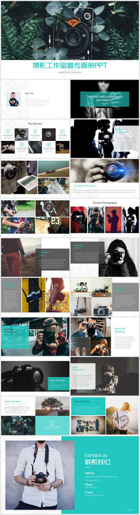 摄影作品杂志画册工作室ppt