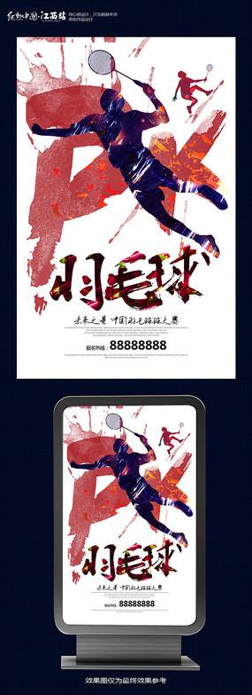 水彩创意羽毛球宣传海报设计