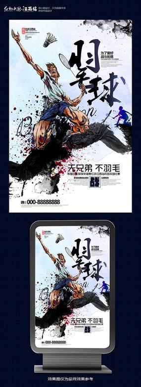 水墨创意羽毛球宣传海报设计