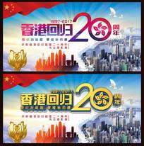 香港回归20周年展板