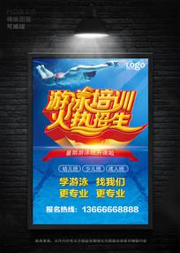 游泳培训招生海报