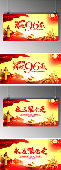 建党节96周年活动宣传展板
