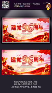 七一建党96周年宣传展板