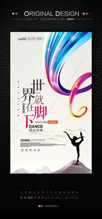 2017创意舞蹈海报